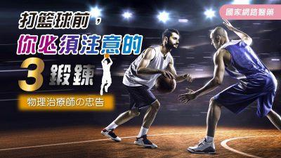 物理治療師の忠告 打籃球前你必須注意的3鍛鍊