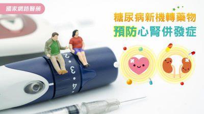 糖尿病新機轉藥物 預防心腎併發症