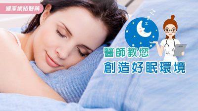 醫師教您 創造好眠環境