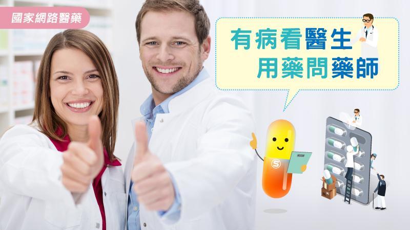 有病看醫生 用藥問藥師