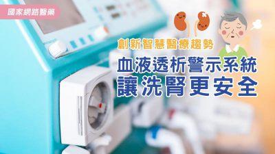 血液透析警示系統 讓洗腎更安全