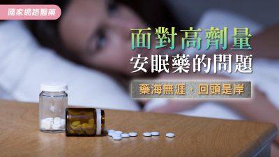 面對高劑量安眠藥的問題