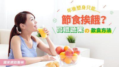 讓您年後減重塑身免挨餓!推薦2項高纖蔬果的飲食方式
