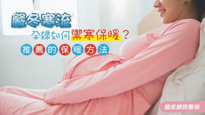 寒冬別忘關心準媽咪們!孕期間正確的禦寒保暖方式