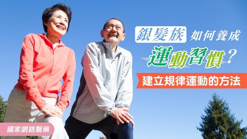 銀髮族推薦:規律運動有益身心健康! 2招養成運動習慣