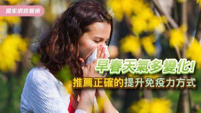 早春如何正確的提升免疫力?提升免疫力的方法