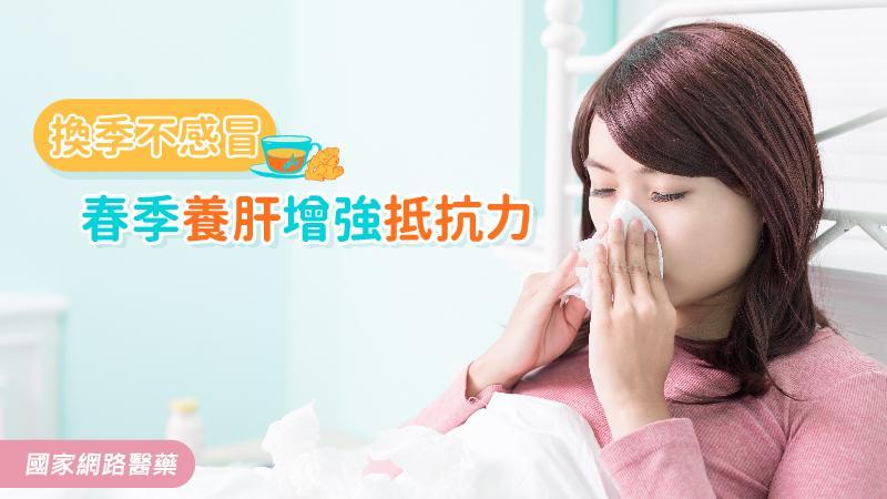 換季不感冒 春季養肝增強抵抗力