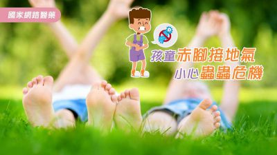 孩童赤腳接地氣 小心蟲蟲危機