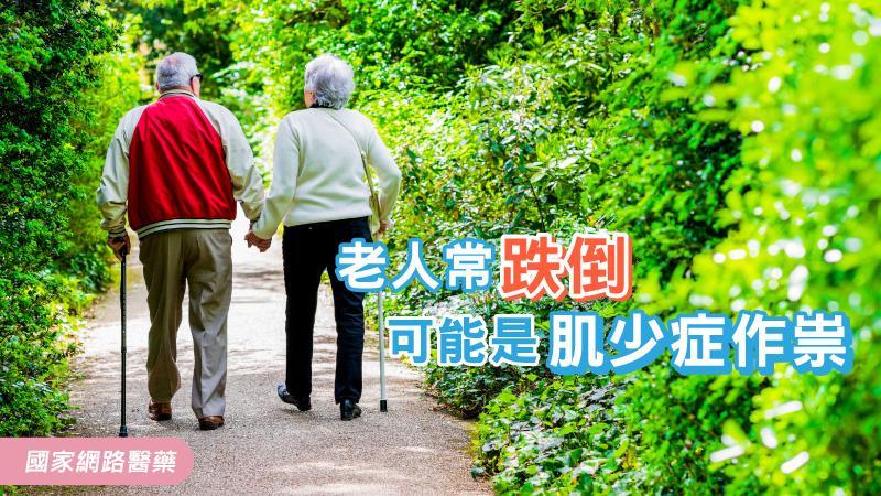 老人常跌倒 可能是肌少症作祟