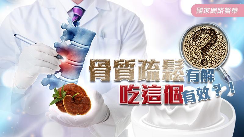 骨質疏鬆有解 吃這個有效?!