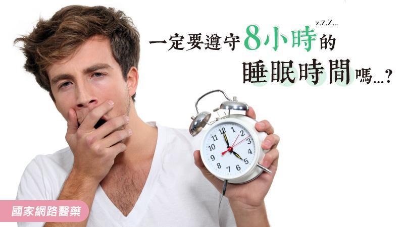 一定要遵守8小時的睡眠時間嗎?