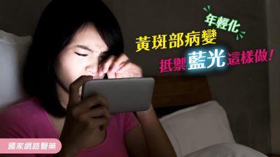 黃斑部病變年輕化 抵禦藍光這樣做!