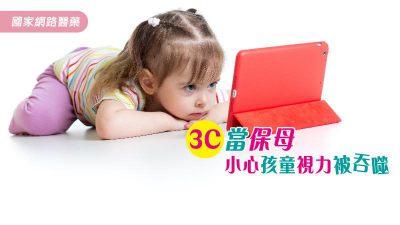 3C當保母 小心孩童視力被吞噬
