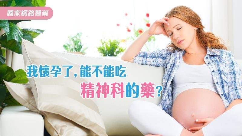 我懷孕了,能不能吃精神科的藥?