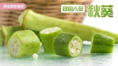 顧胃補鈣靠這味 綠色人蔘秋葵