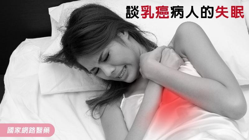 談乳癌病人的失眠