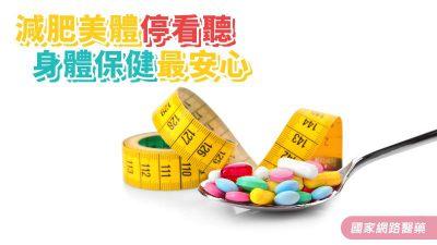 減肥美體停看聽 身體保健最安心