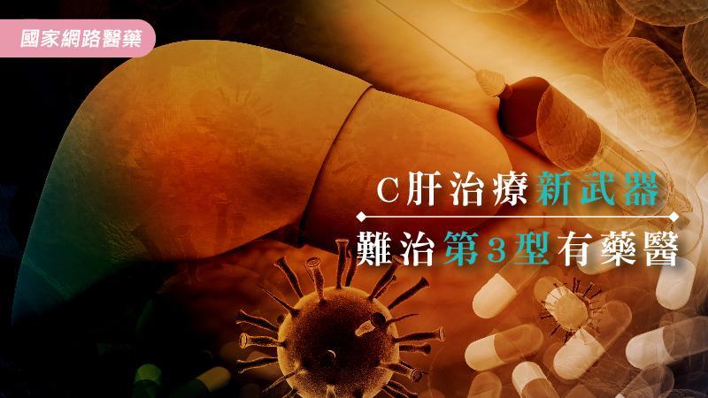 C肝治療新武器 難治第3型有藥醫