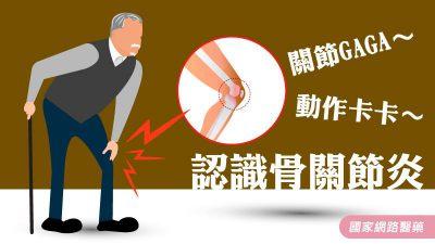 關節GAGA~動作卡卡~認識骨關節炎