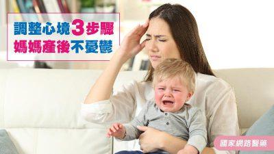 調整心境三步驟 媽媽產後不憂鬱
