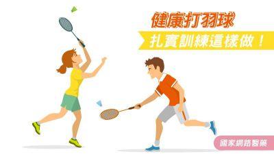 健康打羽球 扎實訓練這樣做!