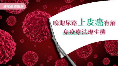 晚期尿路上皮癌有解 免疫療法現生機