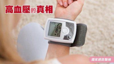 高血壓的真相