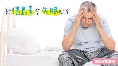 打胰島素會失眠嗎?