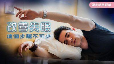 改善失眠 這個步驟不可少
