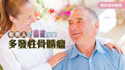 老男人的癌症隱憂--多發性骨髓瘤