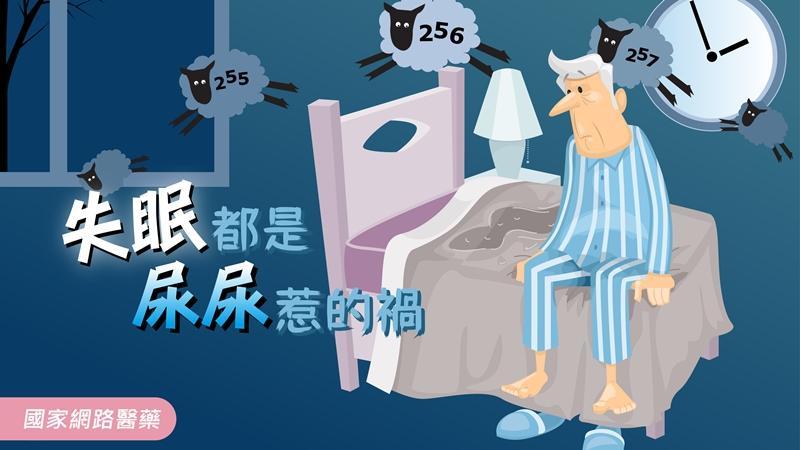 失眠,都是尿尿惹的禍