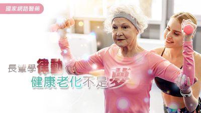 長輩學律動 健康老化不是夢