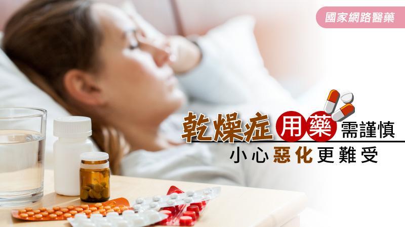 乾燥症用藥需謹慎 小心惡化更難受
