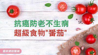 抗癌防老不生病 超級食物「番茄」