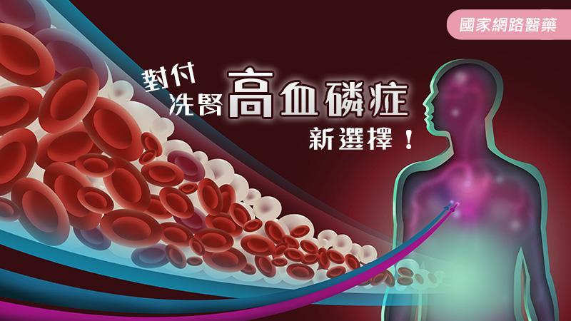 對付洗腎高血磷症新選擇!