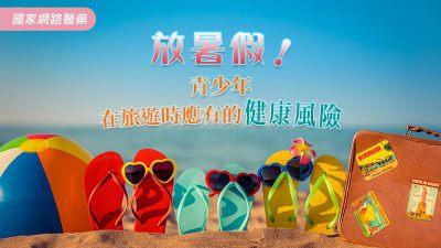 放暑假!!青少年在旅遊時應注意的健康風險