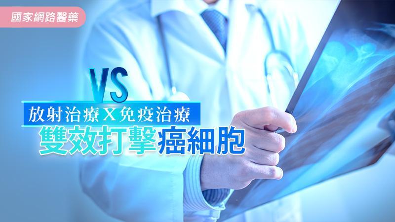 放射治療Ⅹ免疫治療 雙效打擊癌細胞