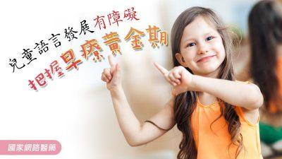 兒童語言發展有障礙 把握早療黃金期