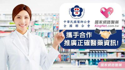 中華民國藥師公會全國聯合會&KingNet國家網路醫藥 攜手推廣醫藥教育