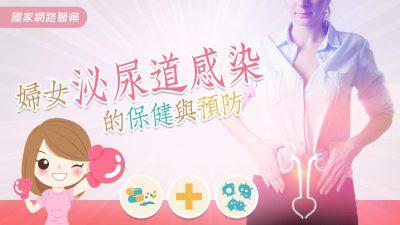 婦女泌尿道感染的保健與預防