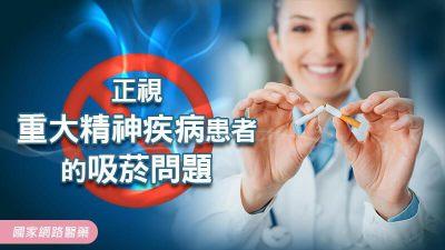正視重大精神疾病患者的吸菸問題