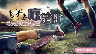 瘋足球 常見的足球運動傷害