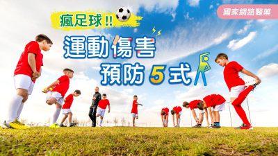 瘋足球!!運動傷害預防5式