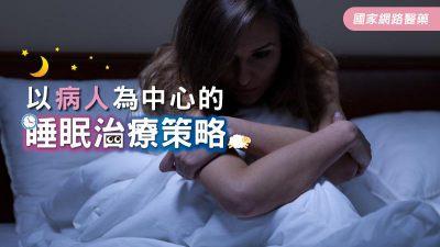 以病人為中心的睡眠治療策略