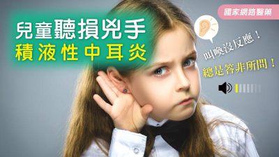 兒童聽損兇手 積液性中耳炎