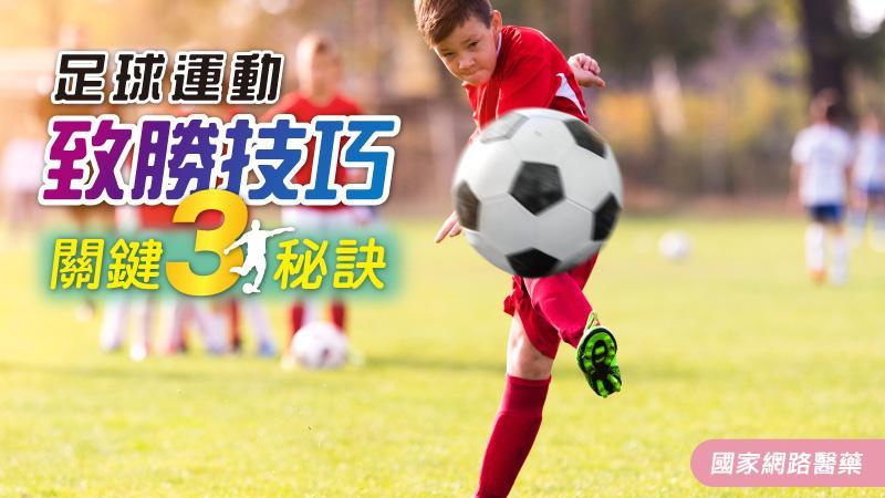 足球運動致勝技巧 關鍵3秘訣