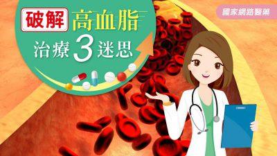 破解高血脂治療3迷思