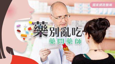 藥別亂吃,藥問藥師