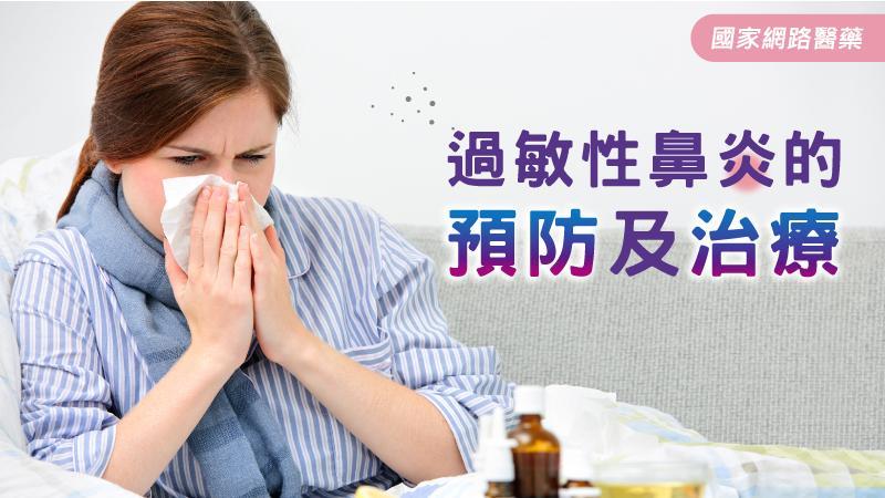 過敏性鼻炎的預防及治療