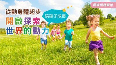 從動身體起步 陪孩子開啟探索世界的動力